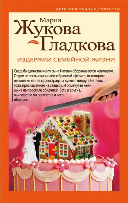 Жукова-Гладкова М. Издержки семейной жизни мария жукова гладкова ненависть начинается с любви
