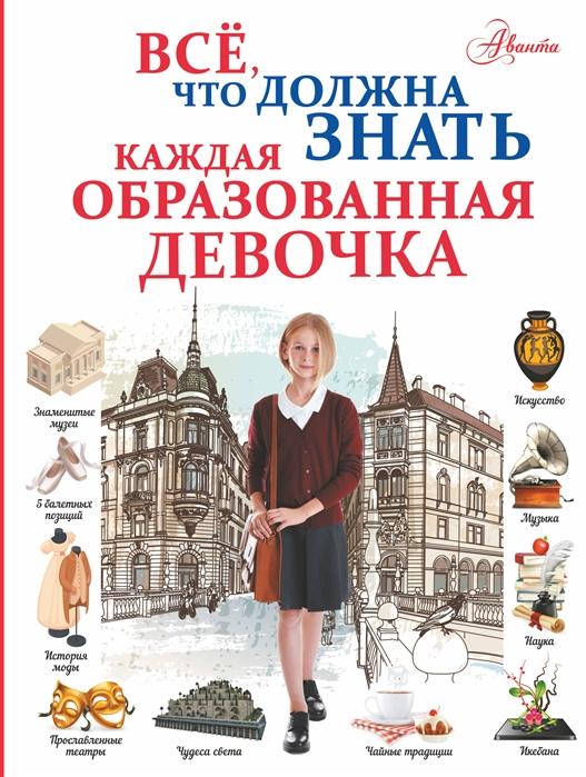 Блохина И., Гордиевич Д., Мерников А., Тараканова М. Все что должна знать каждая образованная девочка мерников а самое известное оружие мира