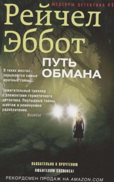 Эббот Р. Путь обмана