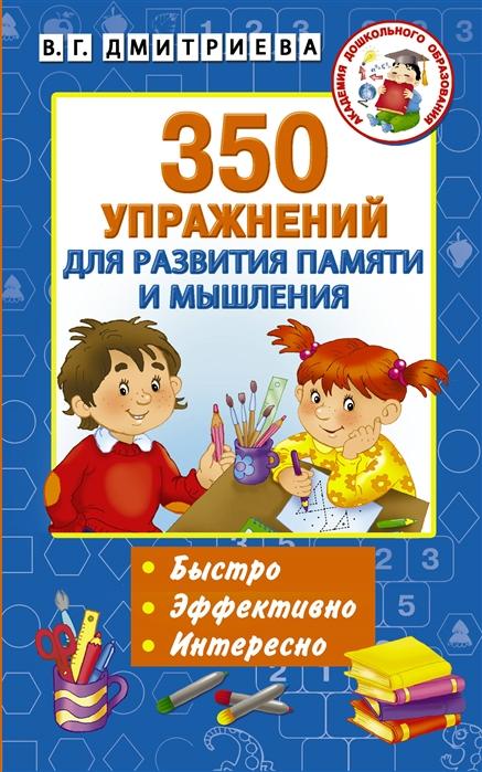 Дмитриева В. (сост.) 350 упражнений для развития памяти и мышления цена и фото