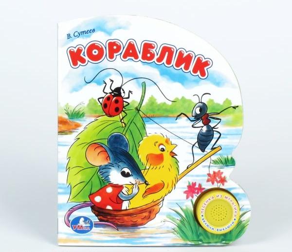 цена на Сутеев В. Кораблик 1 кнопка с песенкой
