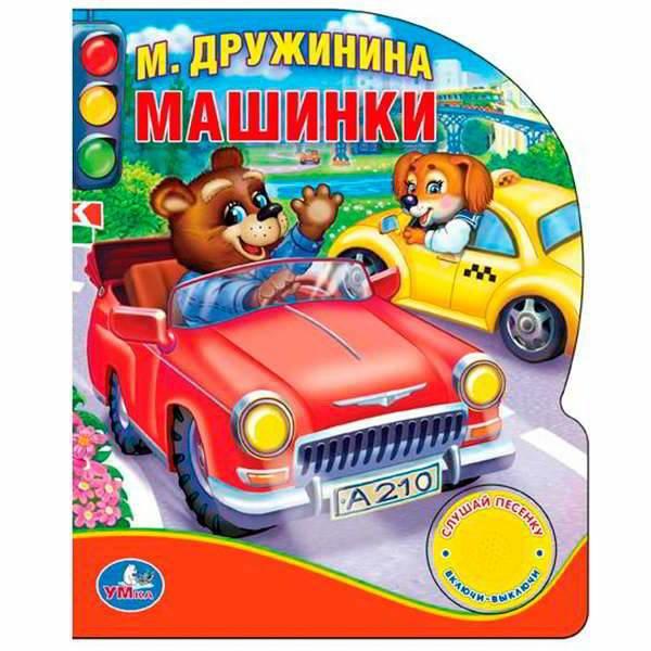 цена на Дружинина М. Машинки 1 кнопка с песенкой