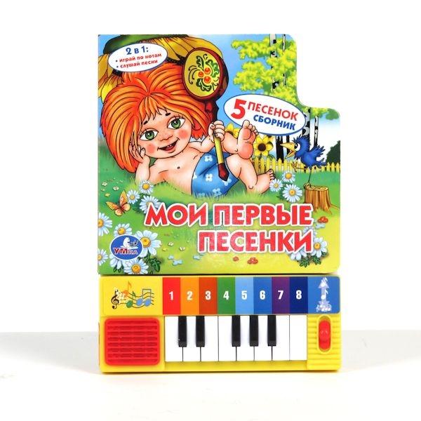 Мои первые песенки книга-пианино 5 песенок цена