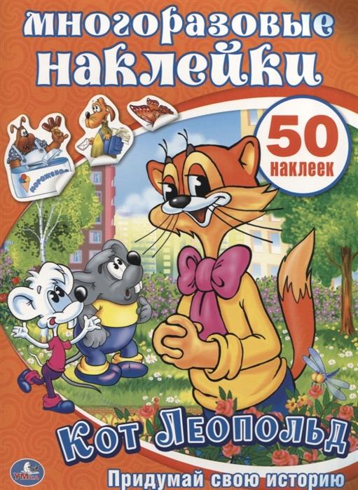 Кот Леопольд Придумай свою историю 50 многоразовых наклеек кот леопольд придумай свою историю 50 многоразовых наклеек