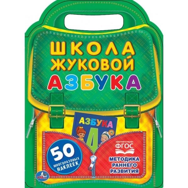 Жукова М. Азбука Школа Жуковой Методика раннего развития 50 многоразовых наклеек все цены