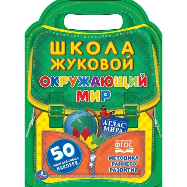 все цены на Жукова М. Окружающий мир Школа Жуковой Методика раннего развития 50 многоразовых наклеек онлайн
