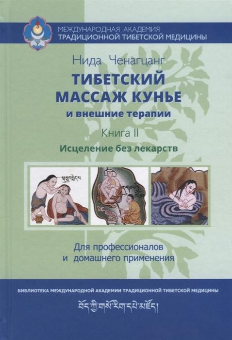 Нида Ченагцанг Тибетский массаж кунье и внешние процедуры Книга II Исцеление без лекарств цена и фото