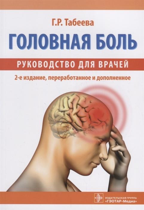 Фото - Табеева Г. Головная боль руководство для врачей активное ведение родов руководство для врачей