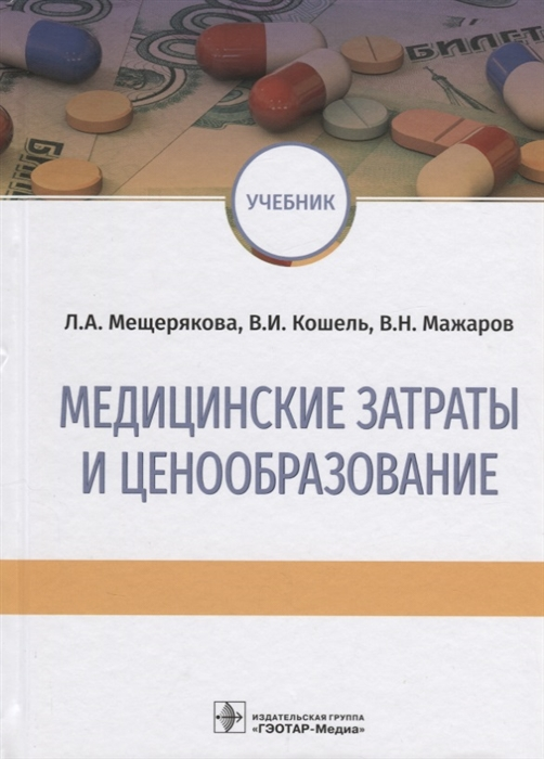 Мещерякова Л. Медицинские затраты и ценообразование