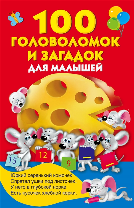 Фото - Дмитриева В. (сост.) 100 головоломок и загадок для малышей в г дмитриева 100 любимых стихов и загадок