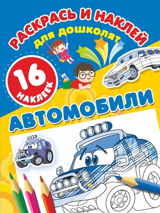 Фото - Дмитриева В. (сост.) Автомобили дмитриева в сост принцессы