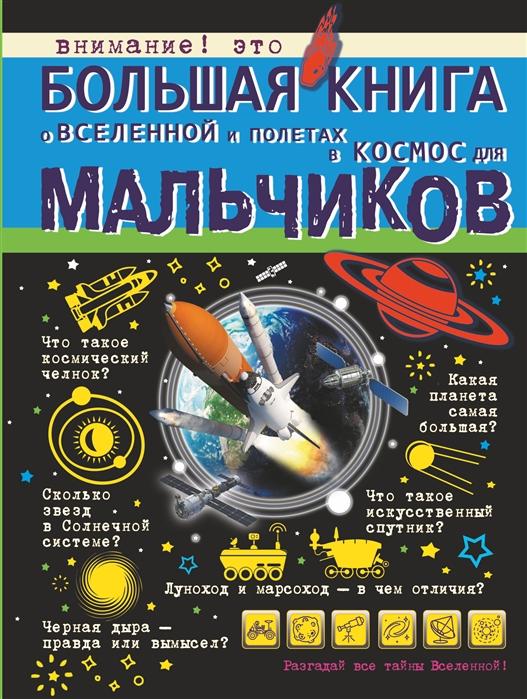 Купить Большая книга о Вселенной и полетах в космос для мальчиков, АСТ, Естественные науки