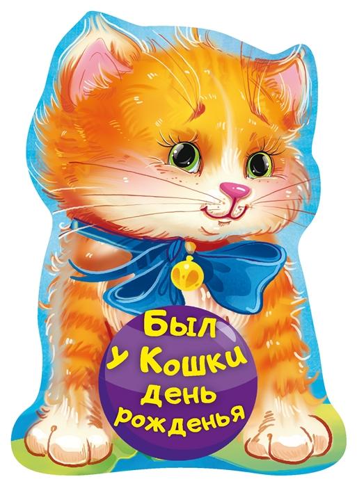 Пикулева Н. Был у кошки день рожденья цены онлайн