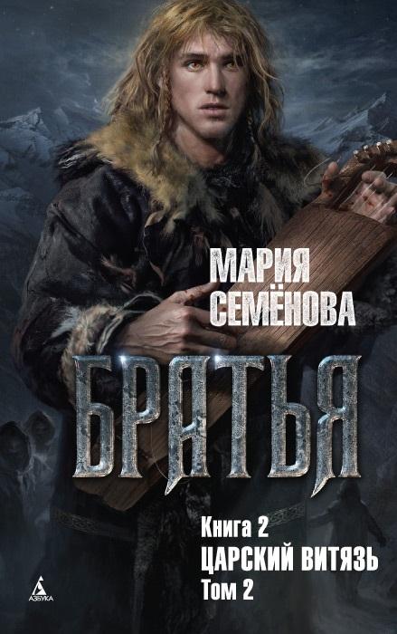 Семенова М. Братья Книга 2 Царский витязь Том 2