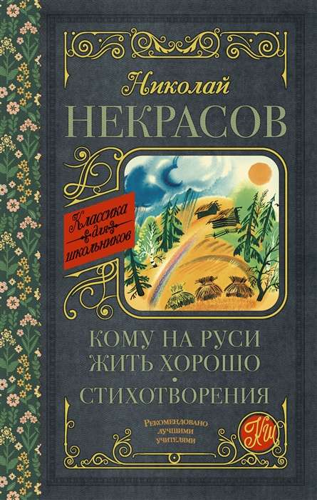 цена на Некрасов Н. Кому на Руси жить хорошо Стихотворения и поэмы