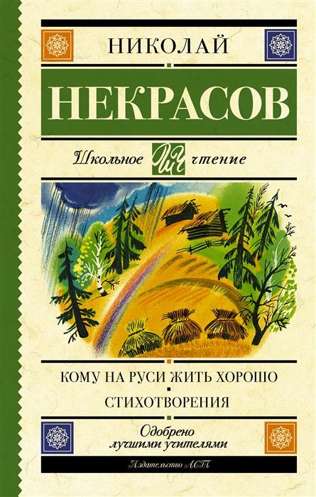 Некрасов Н. Кому на Руси жить хорошо Стихотворения и поэмы