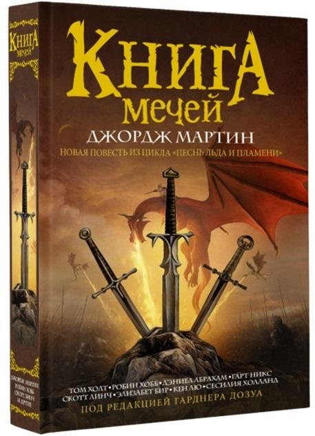 Мартин Дж., Хобб Р., Линч С. и др. Книга мечей мартин дж буря мечей