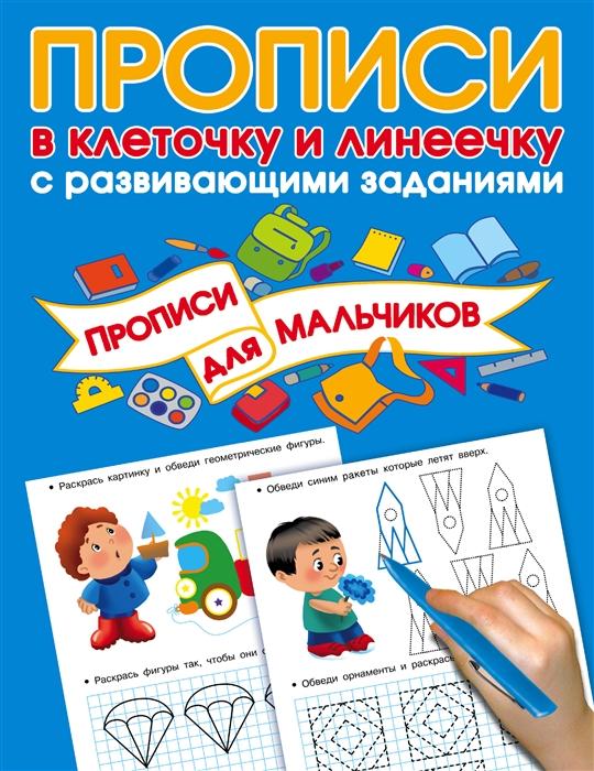 Фото - Дмитриева В. Прописи с развивающими заданиями для мальчиков дмитриева в прописи с развивающими заданиями для мальчиков