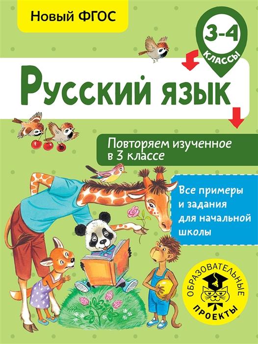 Калинина О. Русский язык Повторяем изученное в 3 классе 3-4 класс