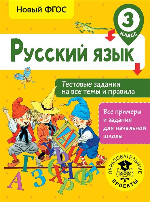 Сорокина С. Русский язык 3 класс Тестовые задания на все темы и правила цена