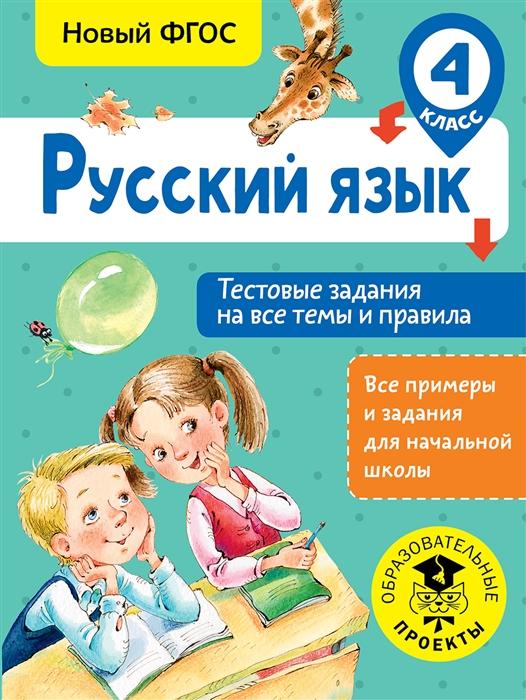 Сорокина С. Русский язык Тестовые задания на все темы и правила 4 класс