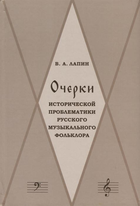 купить Лапин В. Очерки исторической проблематики русского музыкального фольклора онлайн