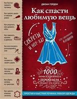 Как спасти любимую вещь. Простая и быстрая починка одежды. Секреты и ноу-хау для современной женщины