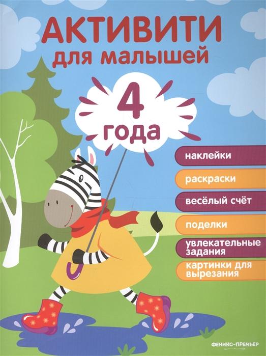 Разумовская Ю. Активити для малышей 4 года разумовская ю мой поход к врачу