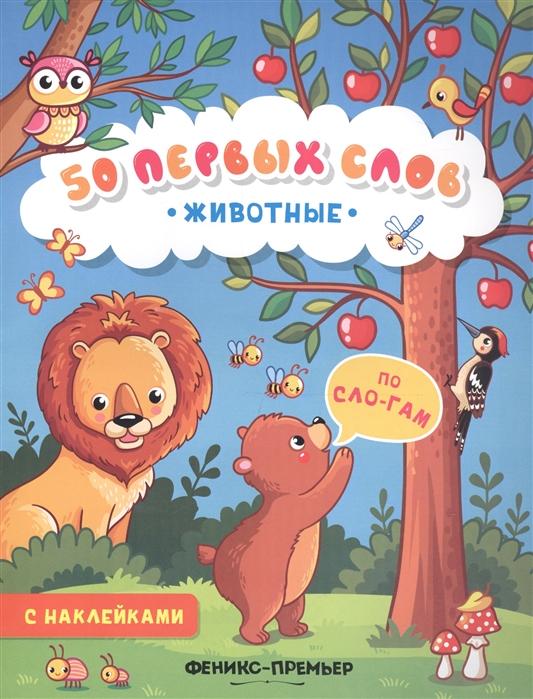 Животные Книжка с наклейками