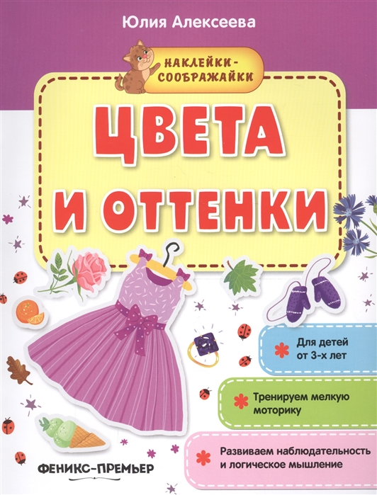 цены Алексеева Ю. Цвета и оттенки Книжка с наклейками