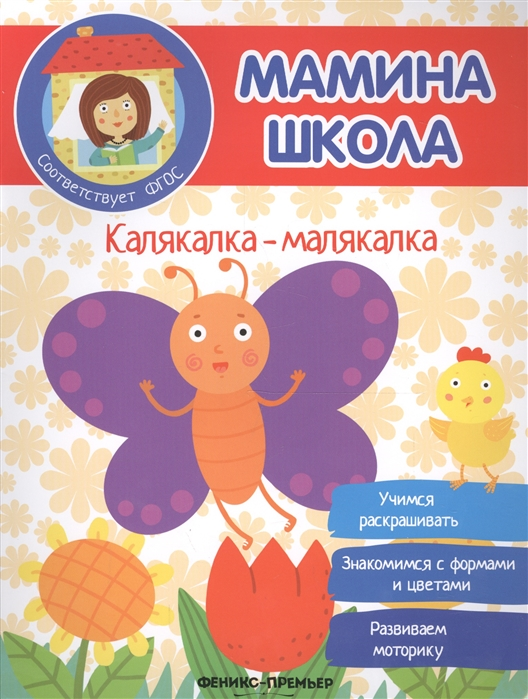 Разумовская Ю. Калякалка-малякалка цены