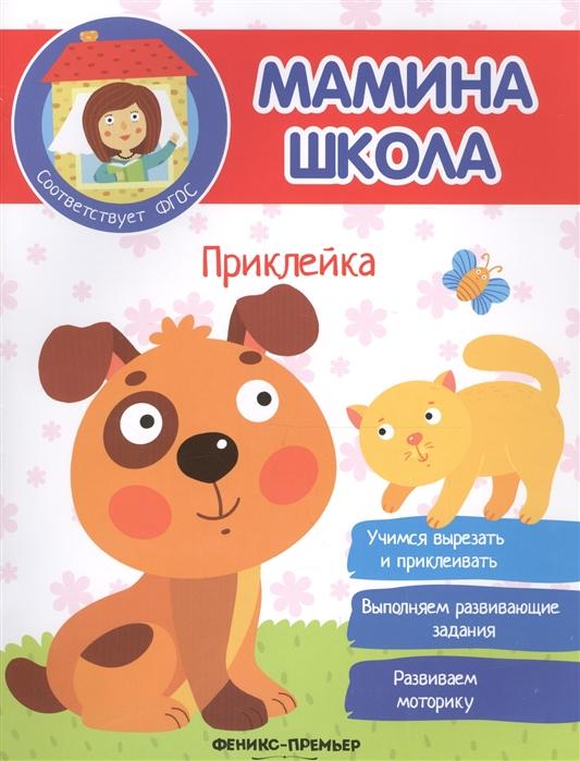 Разумовская Ю. Приклейка
