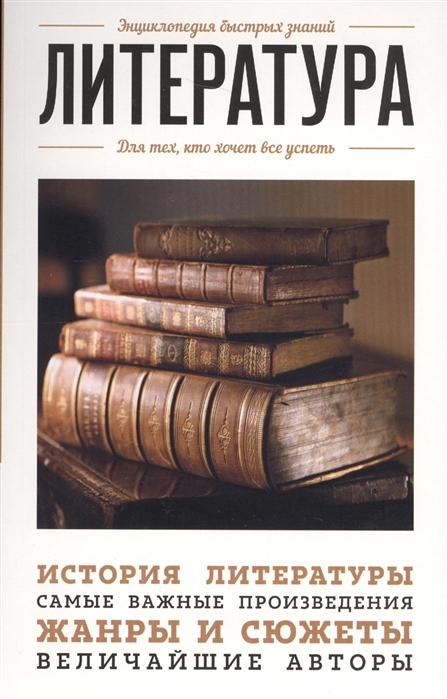 Сердцева Н. Литература Для тех кто хочет все успеть