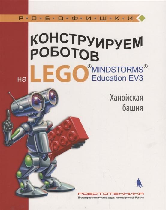 Фото - Тарапата В. Конструируем роботов на LEGO Education EV3 Ханойская башня тарапата в конструируем роботов на lego education ev3 ханойская башня илл шкерин мробофишки тарапата