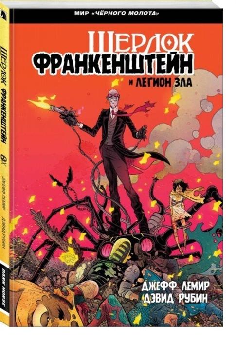 Лемир Д. Черный Молот Шерлок Франкенштейн и Легион Зла