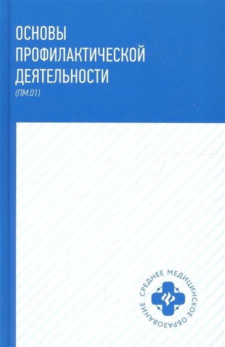 Петрова Н. и др. Основы профилактической деятельности ПМ 01 Учебник