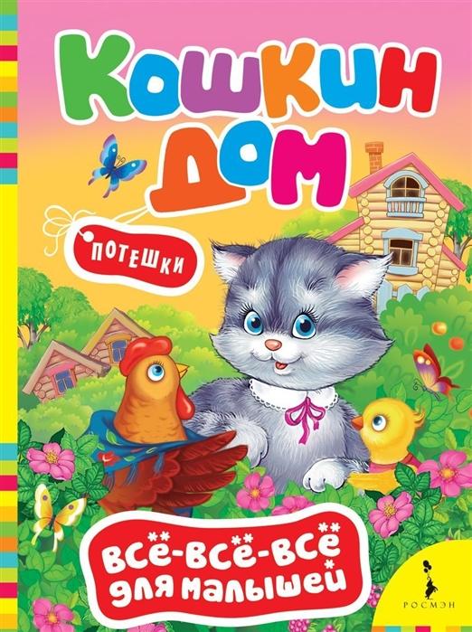 Теснанова Ю. (ред.) Кошкин дом цены