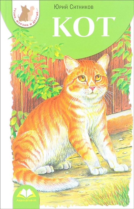 Ситников Ю. Кот цены онлайн