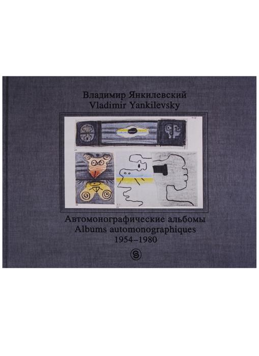 Янкилевский В. Автомонографические альбомы 1954-1980