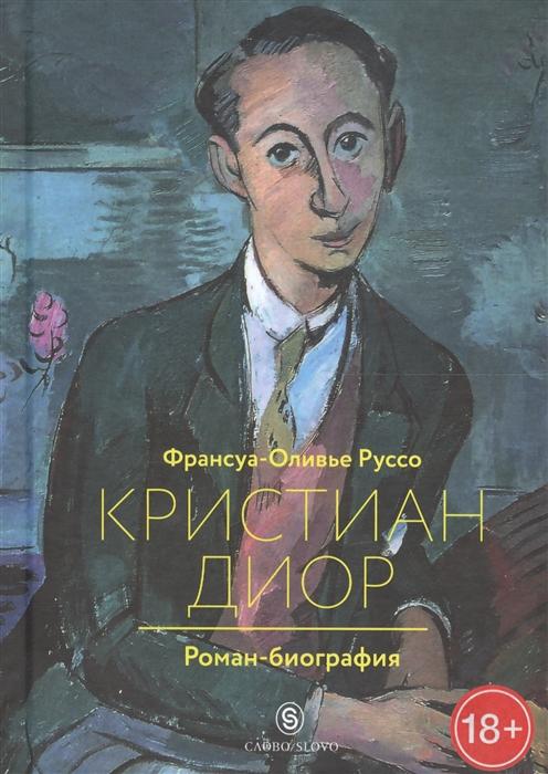 Кристиан Диор Роман-биография