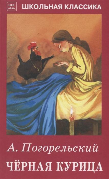 Погорельский А. Чёрная курица антоний погорельский чёрная курица the black hen