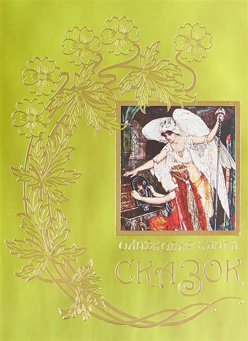 Купить Оливковая книга сказок Из собрания Эндрю Лэнга Цветные сказки выходившего в 1889-1910 годах, Книжный Клуб Книговек, Сказки