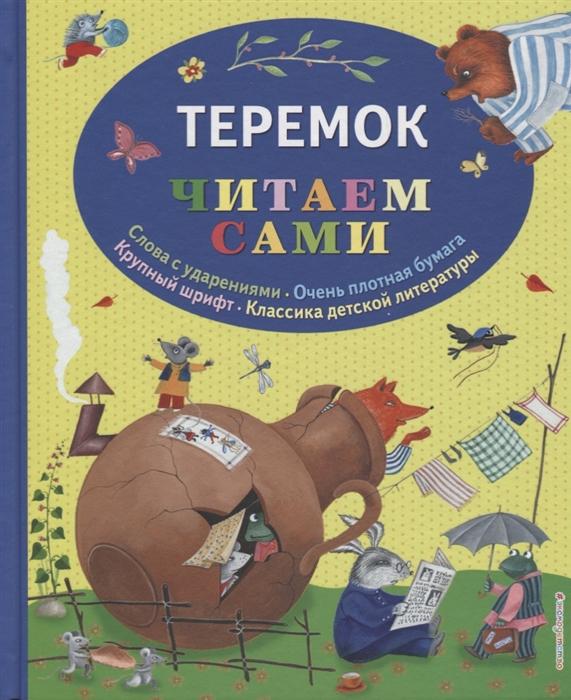 Устинова Ю. (худ.) Теремок сазонова м худ теремок