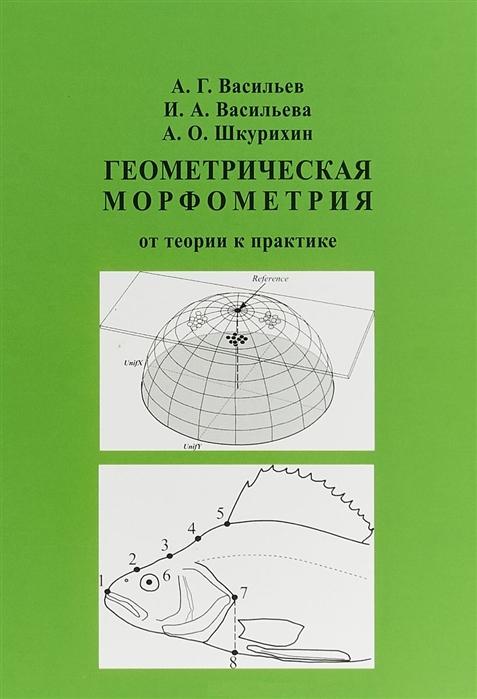 Васильев А. Геометрическая морфометрия От теории к практике в з партон механика разрушения от теории к практике