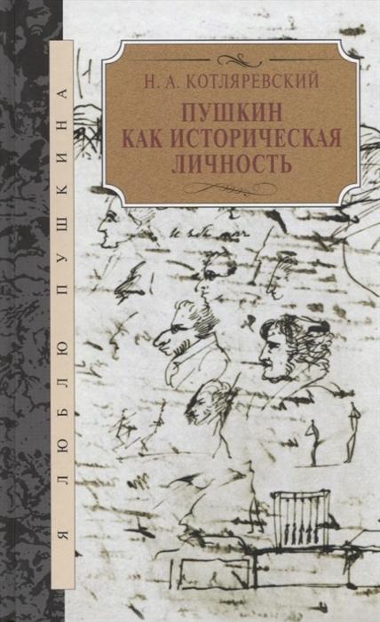 Котляревский Н. Пушкин как историческая личность историческая личность