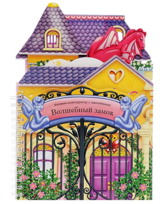 Бедин А. Волшебный замок Книжка-конструктор с наклейками бедин а волшебный замок книжка конструктор с наклейками