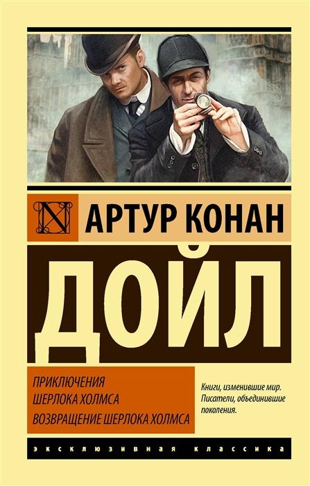 Дойл А. Приключения Шерлока Холмса Возвращение Шерлока Холмса