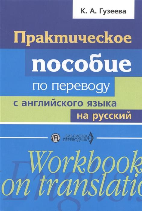 Гузеева К. Практическое пособие по переводу с английского языка на русский