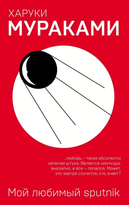 Мураками Х. Мой любимый sputnik sputnik sinkers