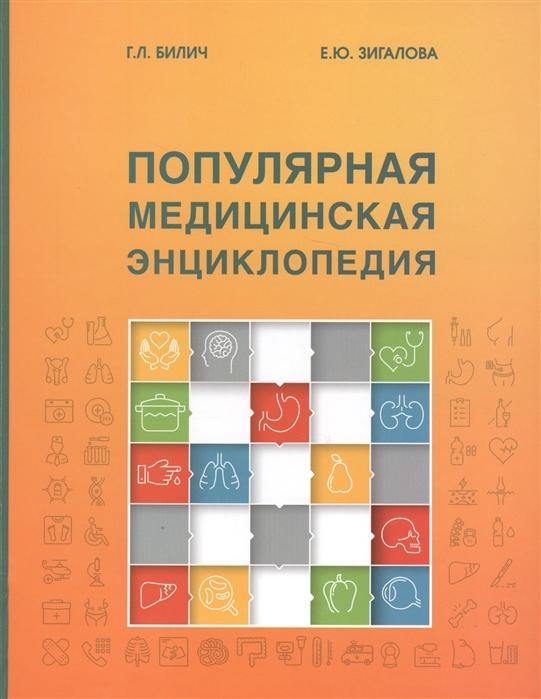Билич Г., Зигалова Е. Популярная медицинская энциклопедия